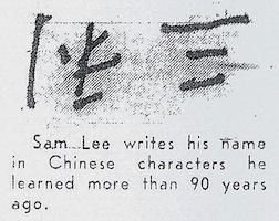 Sam_Lee char